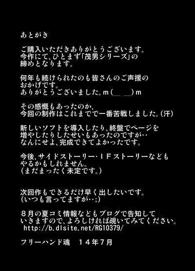 Shigeo Fever! – Freehand Tamashii - part 3